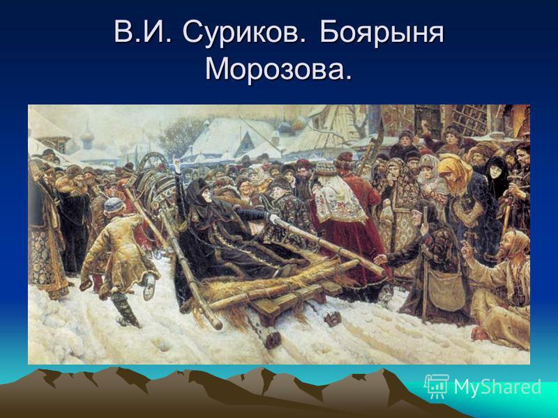 В.И. Суриков. Боярыня Морозова.