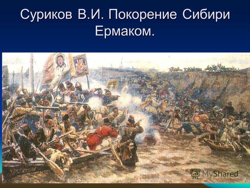 Суриков В.И. Покорение Сибири Ермаком.