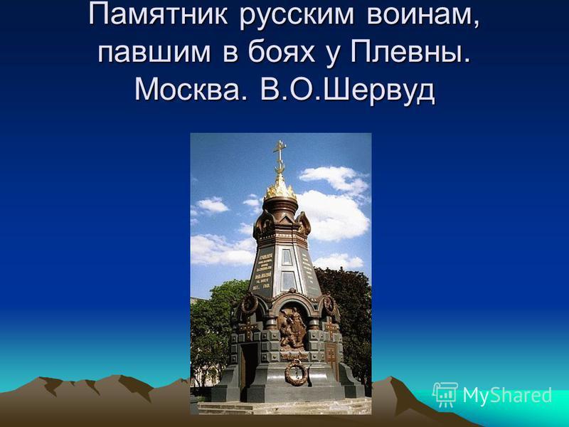 Памятник русским воинам, павшим в боях у Плевны. Москва. В.О.Шервуд