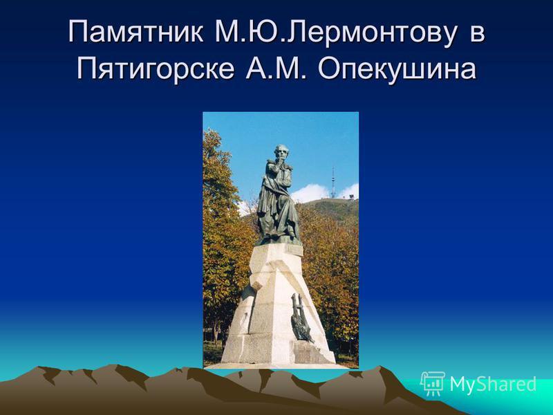 Памятник М.Ю.Лермонтову в Пятигорске А.М. Опекушина