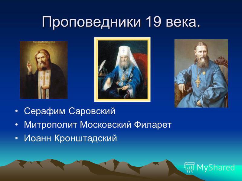 Проповедники 19 века. Серафим Саровский Митрополит Московский Филарет Иоанн Кронштадский