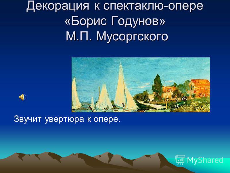 Декорация к спектаклю-опере «Борис Годунов» М.П. Мусоргского Звучит увертюра к опере.