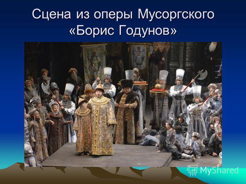 Сцена из оперы Мусоргского «Борис Годунов»