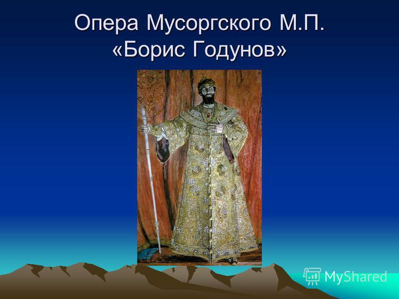 Опера Мусоргского М.П. «Борис Годунов»