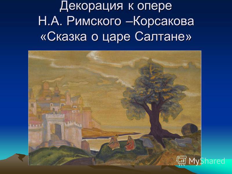 Декорация к опере Н.А. Римского –Корсакова «Сказка о царе Салтане»