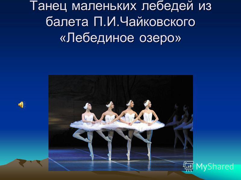 Танец маленьких лебедей из балета П.И.Чайковского «Лебединое озеро»
