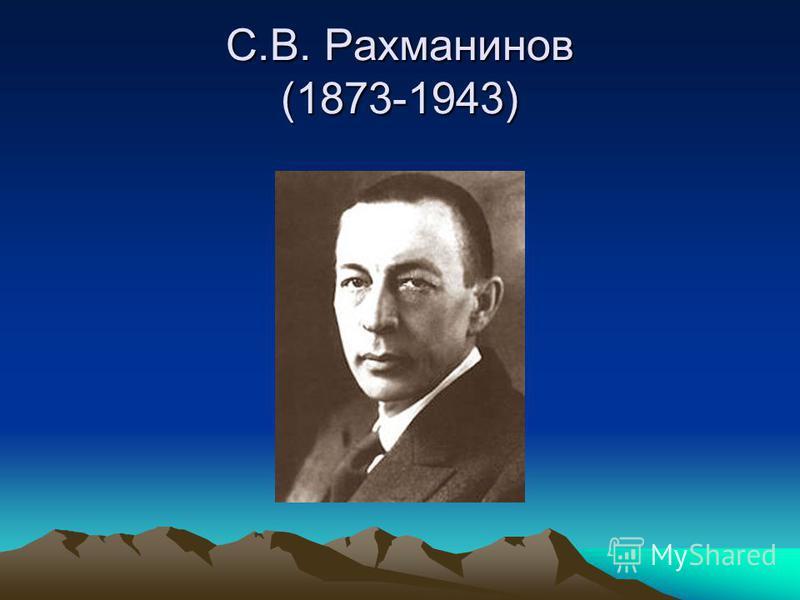 С.В. Рахманинов (1873-1943)