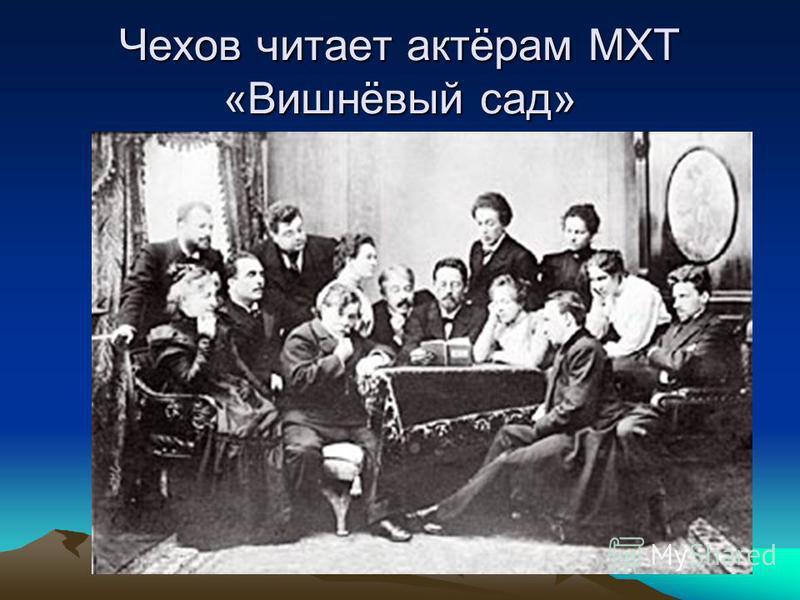 Чехов читает актёрам МХТ «Вишнёвый сад»