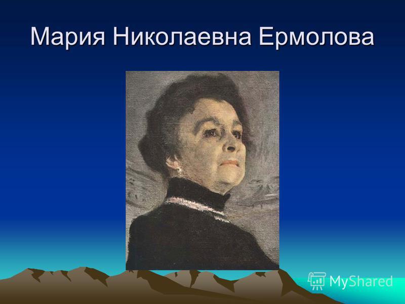 Мария Николаевна Ермолова