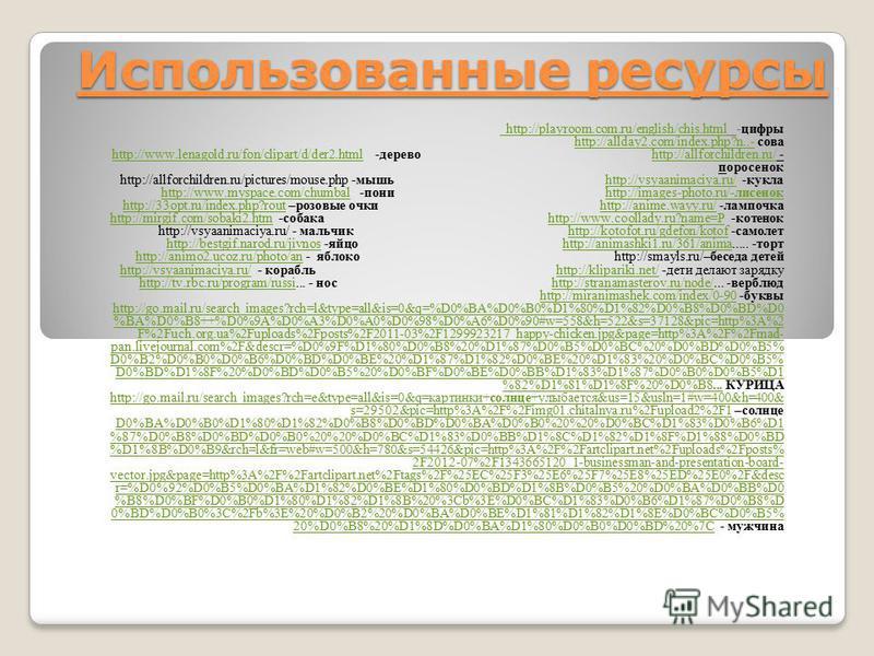 Использованные ресурсы http://playroom.com.ru/english/chis.html http://playroom.com.ru/english/chis.html -цифры http://allday2.com/index.php?n..- сова http://www.lenagold.ru/fon/clipart/d/der2. html -дерево http://allforchildren.ru/ - поросенок http: