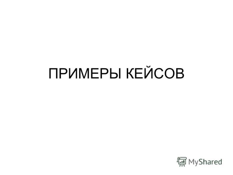ПРИМЕРЫ КЕЙСОВ