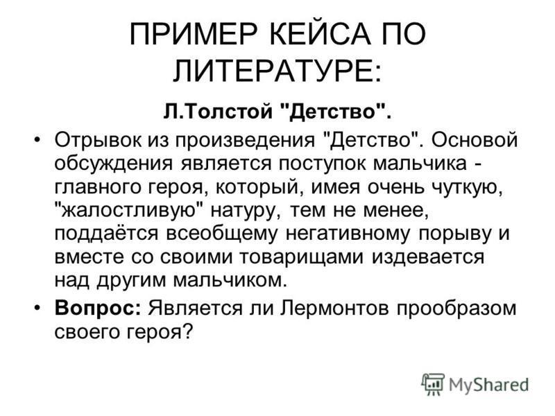 ПРИМЕР КЕЙСА ПО ЛИТЕРАТУРЕ: Л.Толстой