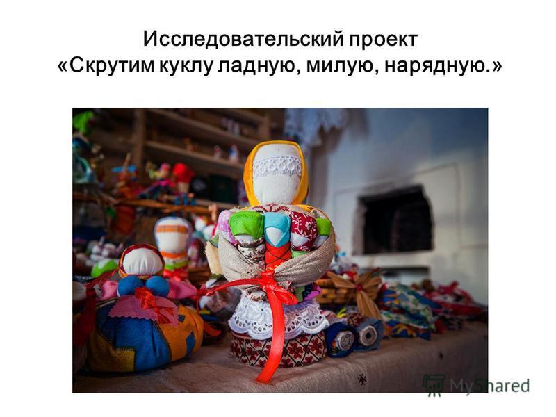 Исследовательский проект «Скрутим куклу ладную, милую, нарядную.»