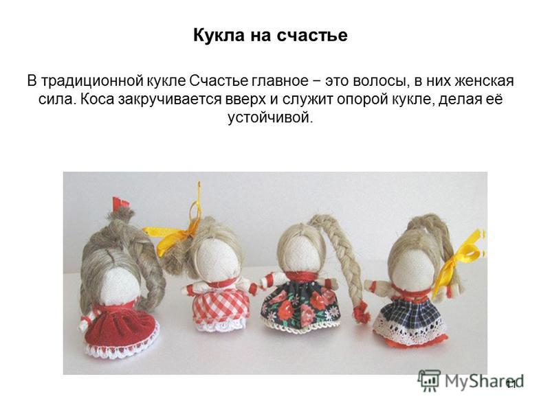 11 Кукла на счастье В традиционной кукле Счастье главное это волосы, в них женская сила. Коса закручивается вверх и служит опорой кукле, делая её устойчивой.
