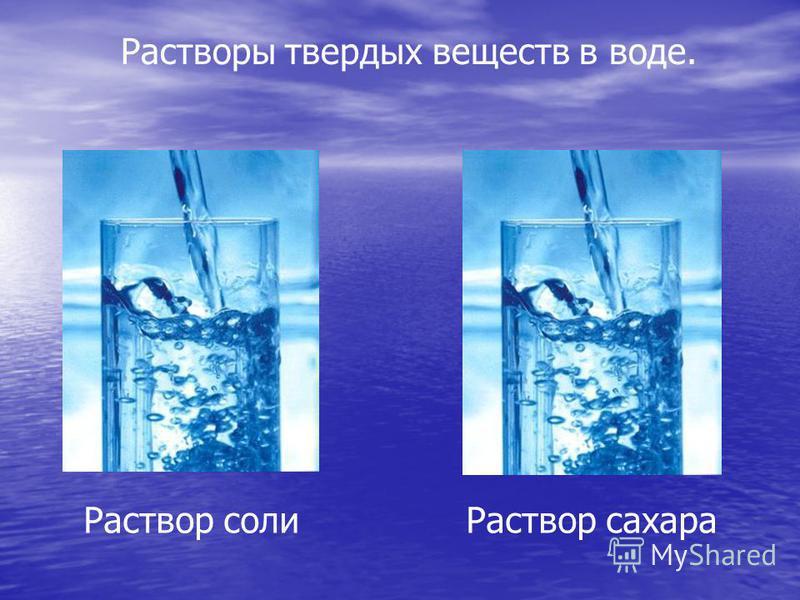 Раствор соли Раствор сахара Растворы твердых веществ в воде.