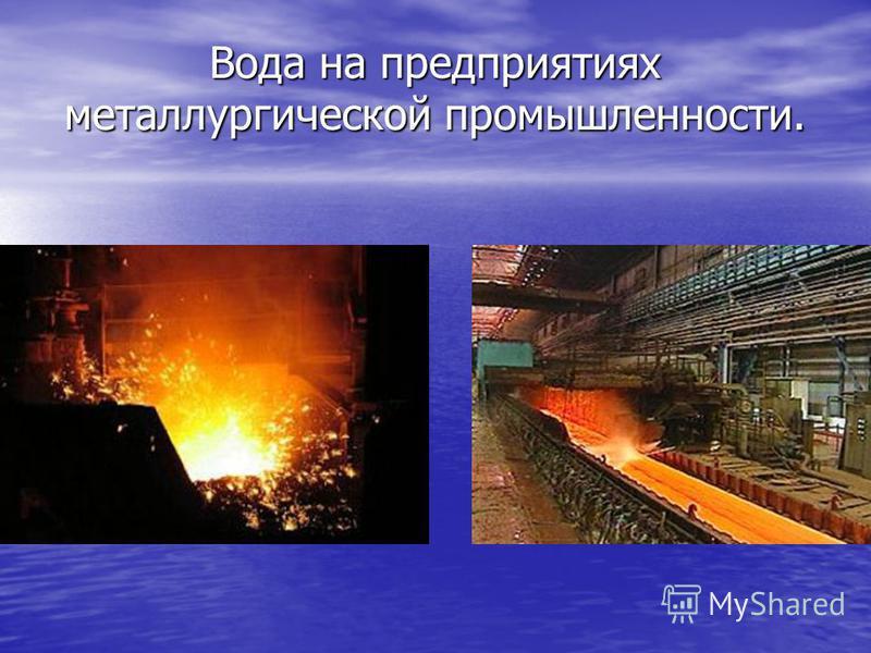 Вода на предприятиях металлургической промышленности.