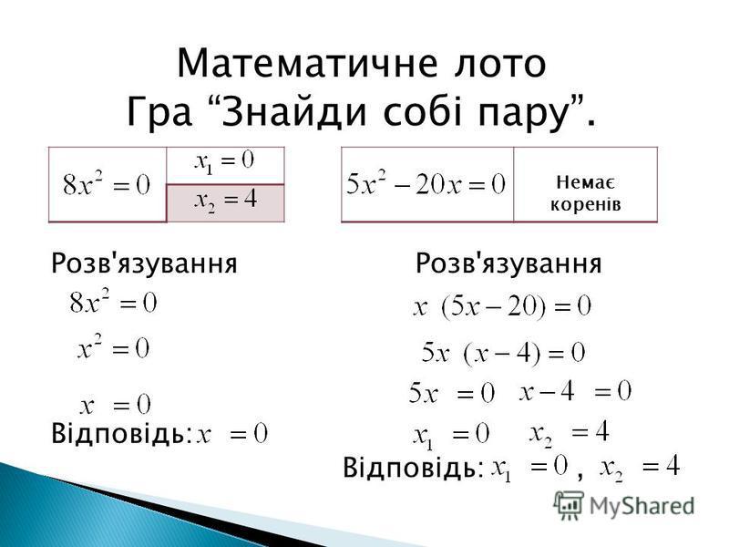 Математичне лото Гра Знайди собі пару. Розв'язування Відповідь: Відповідь:, Немає коренів