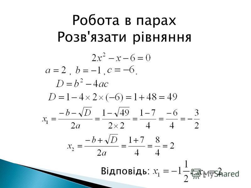 Робота в парах Розв'язати рівняння,,. Відповідь: