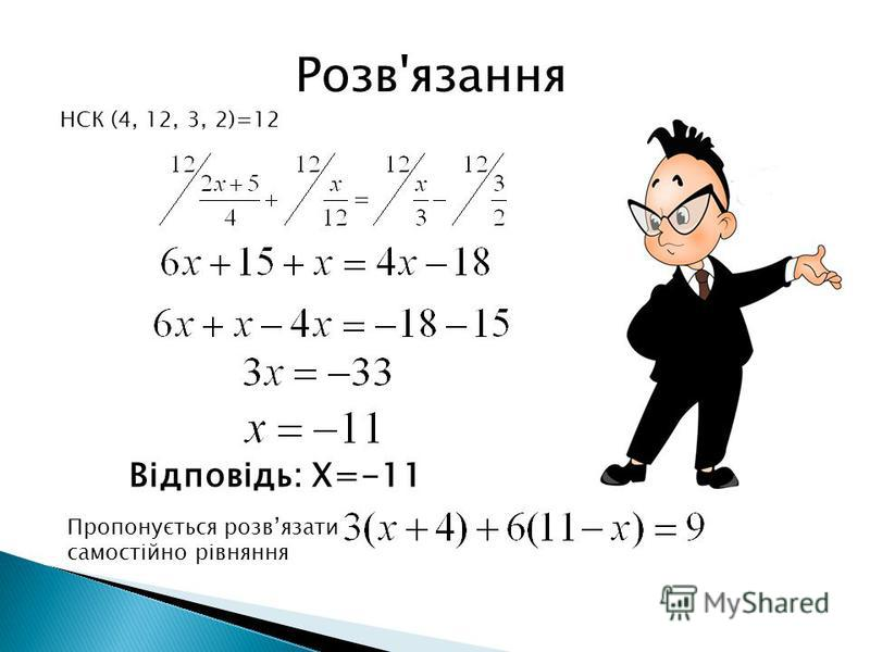 Розв'язання НСК (4, 12, 3, 2)=12 Відповідь: Х=-11 Пропонується розвязати самостійно рівняння