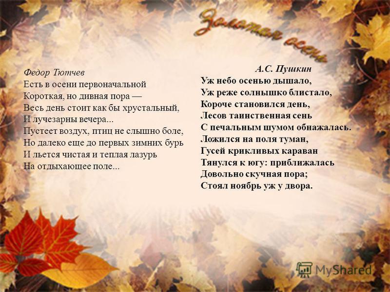 А.С. Пушкин Уж небо осенью дышало, Уж реже солнышко блистало, Короче становился день, Лесов таинственная сень С печальным шумом обнажалась. Ложился на поля туман, Гусей крикливых караван Тянулся к югу: приближалась Довольно скучная пора; Стоял ноябрь