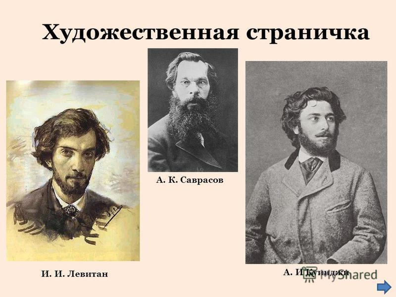 Художественная страничка И. И. Левитан А. К. Саврасов А. И Куинджи