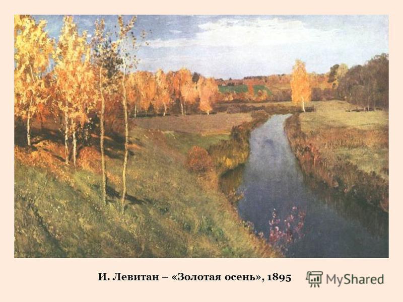 И. Левитан – «Золотая осень», 1895