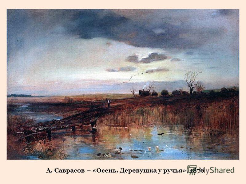 А. Саврасов – «Осень. Деревушка у ручья», 1870