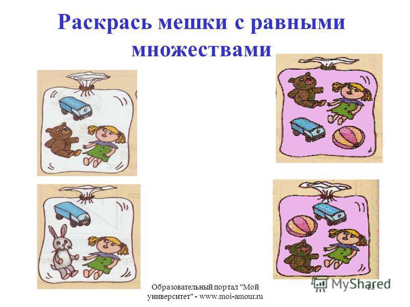 Образовательный портал Мой университет - www.moi-amour.ru 13 Раскрась мешки с равными множествами
