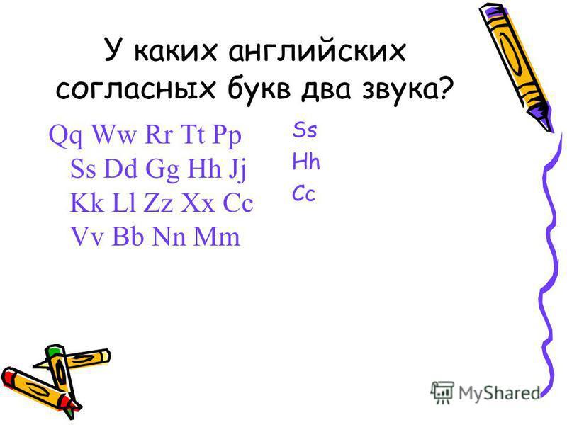 У каких английских согласных букв два звука? Qq Ww Rr Tt Pp Ss Dd Gg Hh Jj Kk Ll Zz Xx Cc Vv Bb Nn Mm Ss Hh Cc