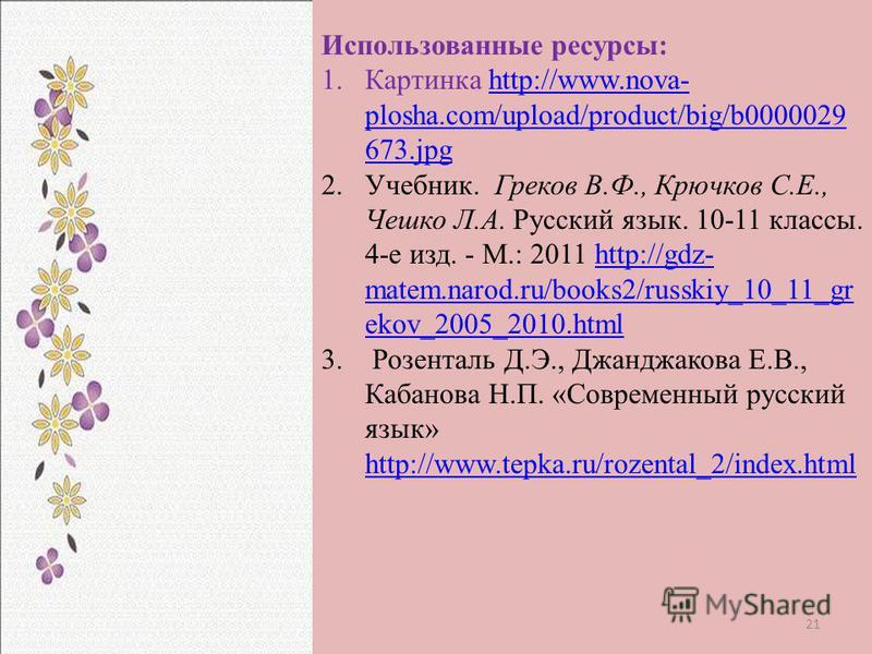 Использованные ресурсы: 1. Картинка http://www.nova- plosha.com/upload/product/big/b0000029 673.jpghttp://www.nova- plosha.com/upload/product/big/b0000029 673. jpg 2.Учебник. Греков В.Ф., Крючков С.Е., Чешко Л.А. Русский язык. 10-11 классы. 4-е изд.