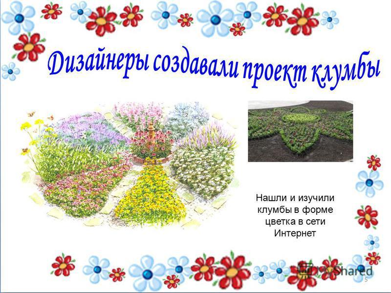Нашли и изучили клумбы в форме цветка в сети Интернет 5