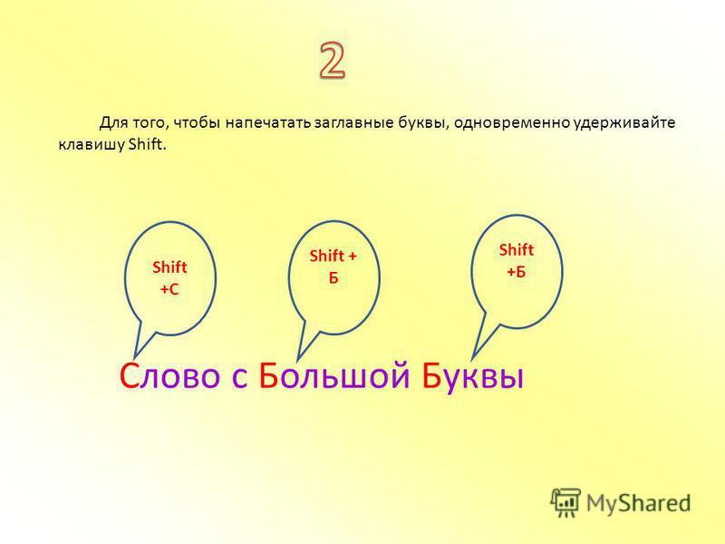 Для того, чтобы напечатать заглавные буквы, одновременно удерживайте клавишу Shift. Слово c Большой Буквы Shift + Б Shift +C Shift +Б