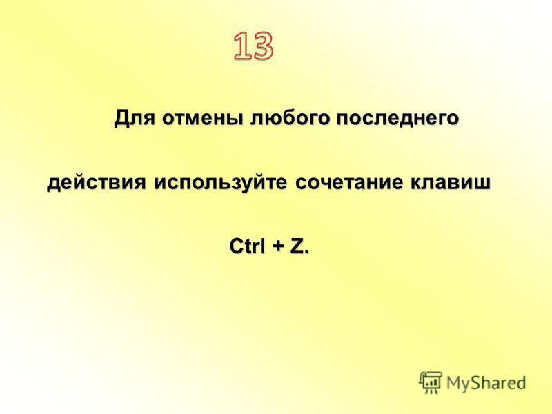 Для отмены любого последнего действия используйте сочетание клавиш Ctrl + Z. Для отмены любого последнего действия используйте сочетание клавиш Ctrl + Z.