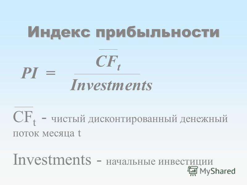 Индекс прибыльности CF t - чистый дисконтированный денежный поток месяца t Investments - начальные инвестиции CF t PI = Investments