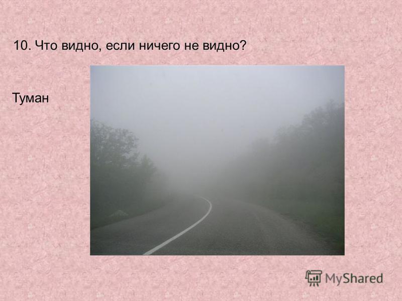 10. Что видно, если ничего не видно? Туман