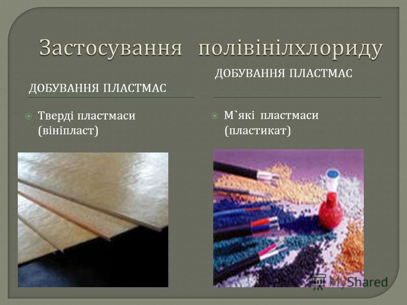ДОБУВАННЯ ПЛАСТМАС Тверді пластмаси ( вініпласт ) М ` які пластмаси ( пластикат )
