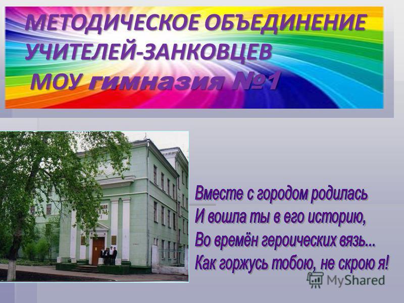 МЕТОДИЧЕСКОЕ ОБЪЕДИНЕНИЕ УЧИТЕЛЕЙ-ЗАНКОВЦЕВ МОУ гимназия 1