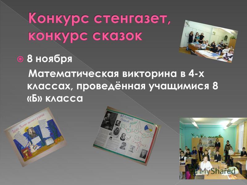 8 ноября Математическая викторина в 4-х классах, проведённая учащимися 8 «Б» класса