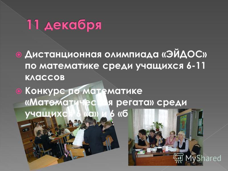 Дистанционная олимпиада «ЭЙДОС» по математике среди учащихся 6-11 классов Конкурс по математике «Математическая регата» среди учащихся 6 «а» и 6 «б» классов.