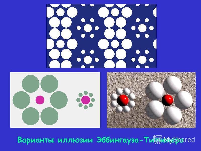 Варианты иллюзии Эббингауза-Титченера