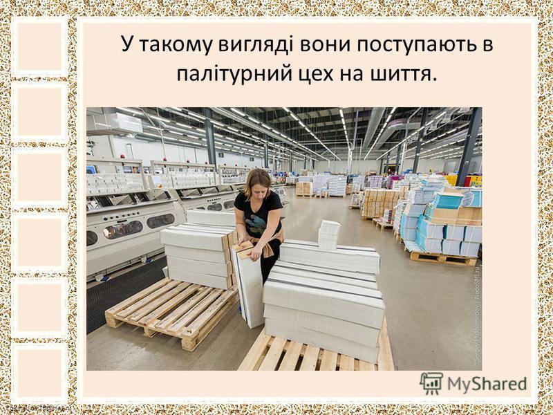 FokinaLida.75@mail.ru У такому вигляді вони поступають в палітурний цех на шиття.