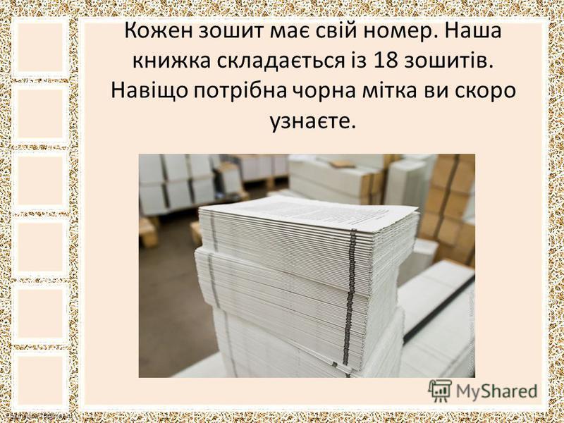 FokinaLida.75@mail.ru Кожен зошит має свій номер. Наша книжка складається із 18 зошитів. Навіщо потрібна чорна мітка ви скоро узнаєте.