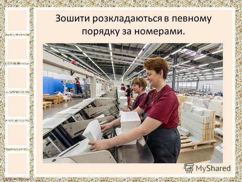 FokinaLida.75@mail.ru Зошити розкладаються в певному порядку за номерами.
