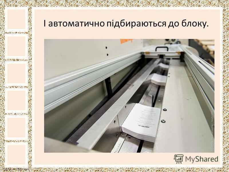 FokinaLida.75@mail.ru І автоматично підбираються до блоку.