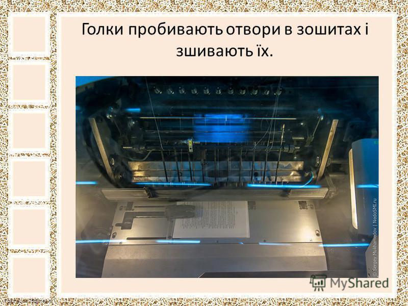 FokinaLida.75@mail.ru Голки пробивають отвори в зошитах і зшивають їх.