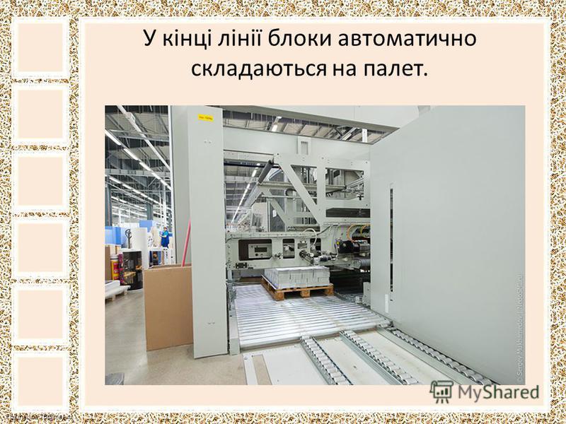 FokinaLida.75@mail.ru У кінці лінії блоки автоматично складаються на палет.