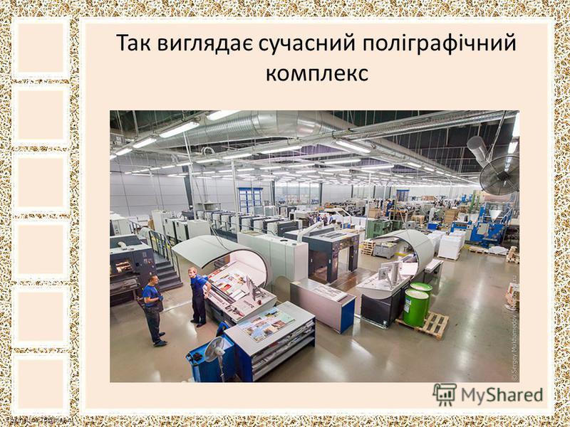 FokinaLida.75@mail.ru Так виглядає сучасний поліграфічний комплекс