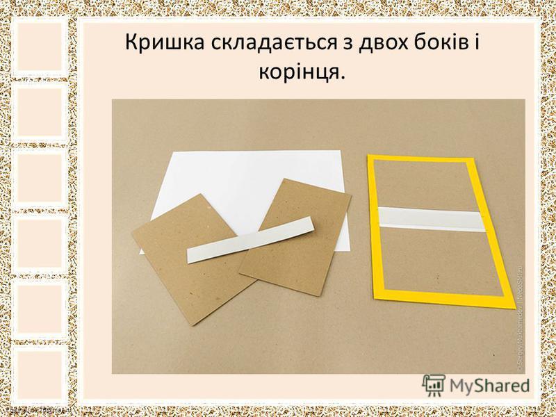 FokinaLida.75@mail.ru Кришка складається з двох боків і корінця.