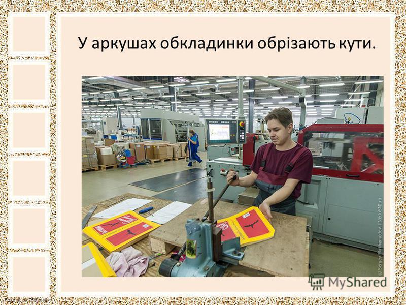 FokinaLida.75@mail.ru У аркушах обкладинки обрізають кути.