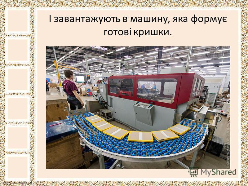 FokinaLida.75@mail.ru І завантажують в машину, яка формує готові кришки.